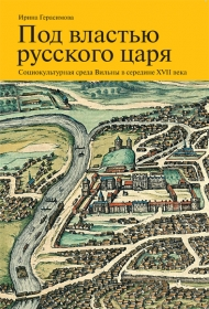 http://eupress.ru/uploads/books/150703-023737.jpg