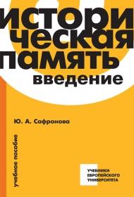 f48a00f575b4 Издательство Европейского Университета в Санкт-Петербурге - интернет ...