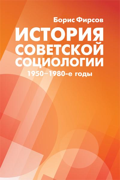Тему учебник социология санкт-петербургский университет