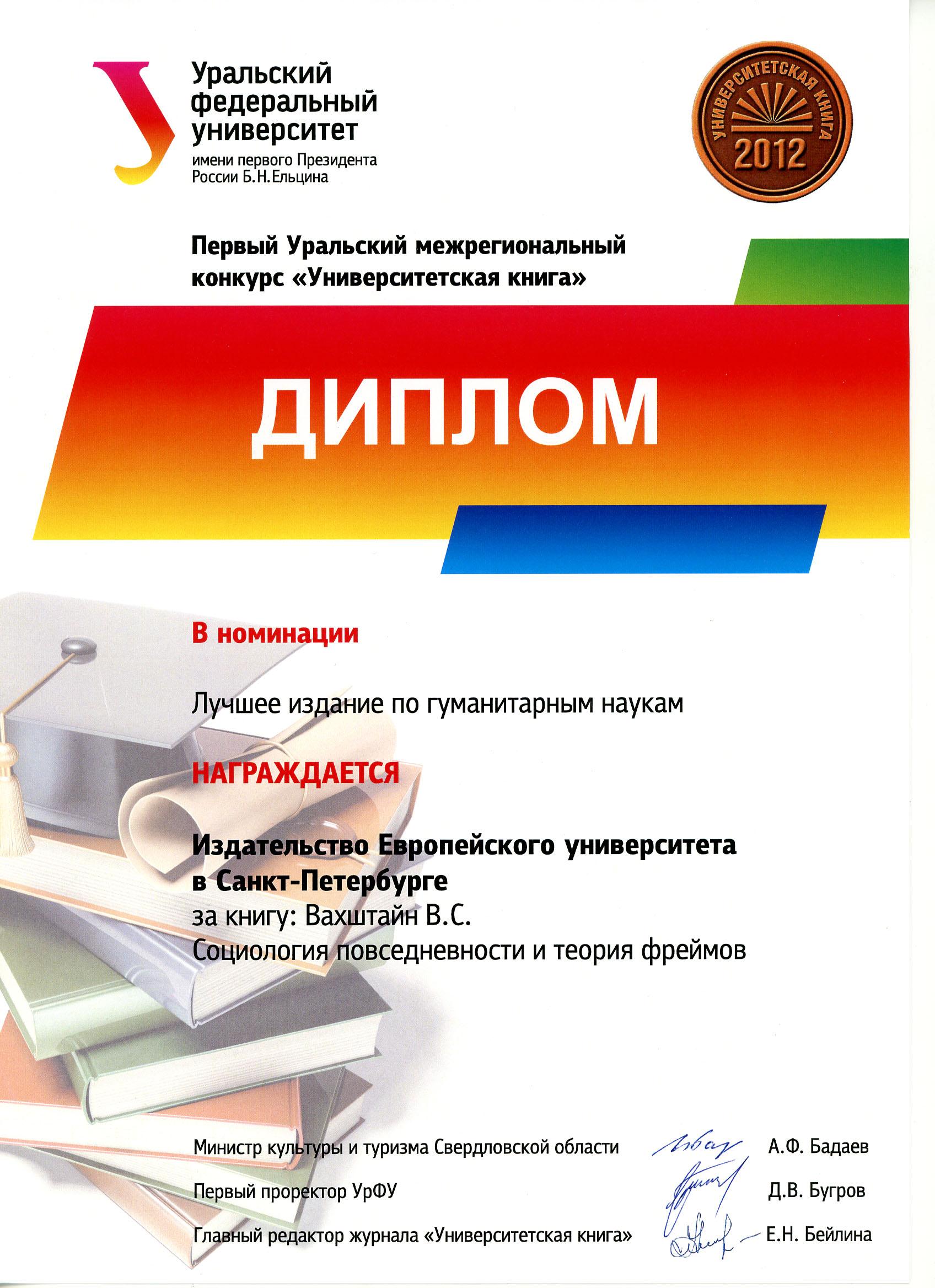 Межрегиональный конкурс сочинений с книгой по жизни результаты 2017